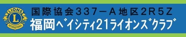 福岡ベイシティ21LC