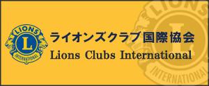 ライオンズクラブ337A地区国際協会公式サイトへ