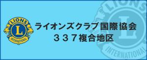 ライオンズクラブ国際協会337複合地区式サイトへ
