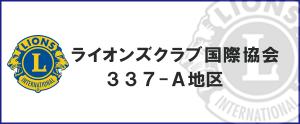 ライオンズクラブ国際協会337地区キャビネットサイトへ