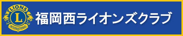福岡西LC