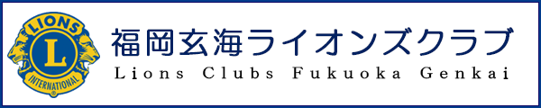 福岡玄海LC