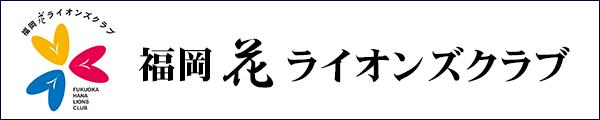 福岡花LC