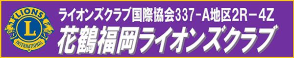 花鶴福岡LC