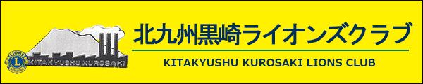 北九州黒崎LC