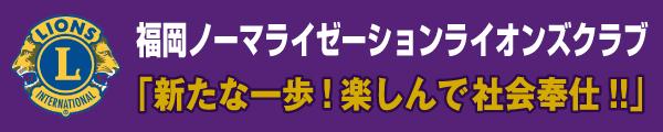 福岡ノーマライゼーションLC