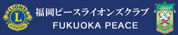 福岡ピースLC