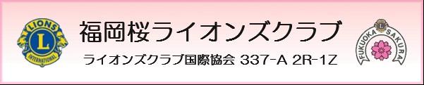 福岡桜LC