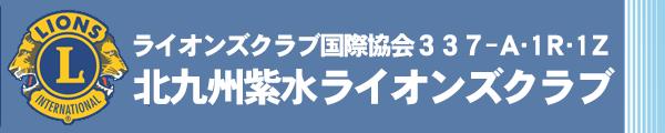 北九州紫水LC