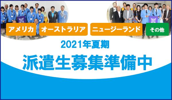 2021年夏期YCE派遣生募集準備中