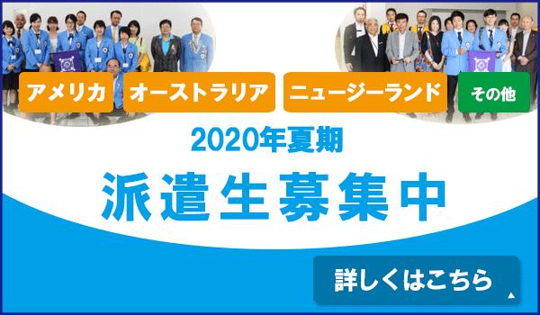 2020年夏期YCE派遣生募集準備中