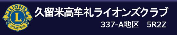 久留米高牟礼LC